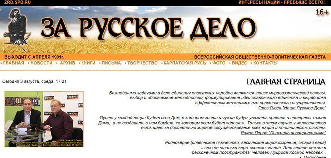 Zrdspbruгазета за русское дело газета потаённое