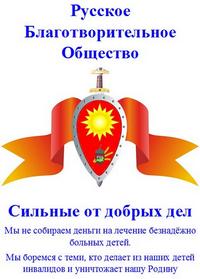 Русское-благотворительное-общество.рф